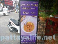 khao-soi-pattaya-third-road-11