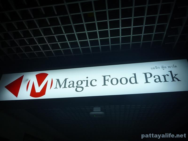magic-food-park-donmuang-airport-5