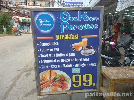 Buakhao paradaise breakfast (2)