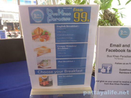 Buakhao paradaise breakfast (3)