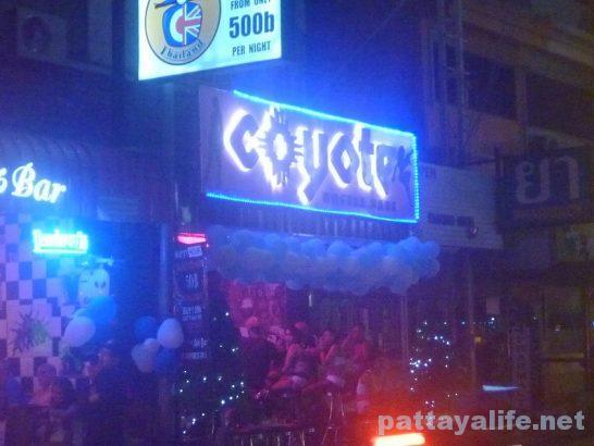 COYOTE bar (1)