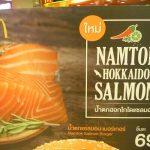 日泰合作。タイのマクドナルド限定メニュー、北海道サーモンナムトックライスとバーガー。