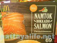 mcdonald-namtok-salmon-1