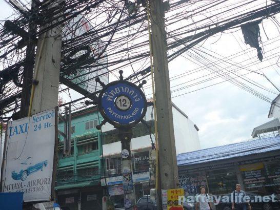 Pattaya Klang soi 12 AR