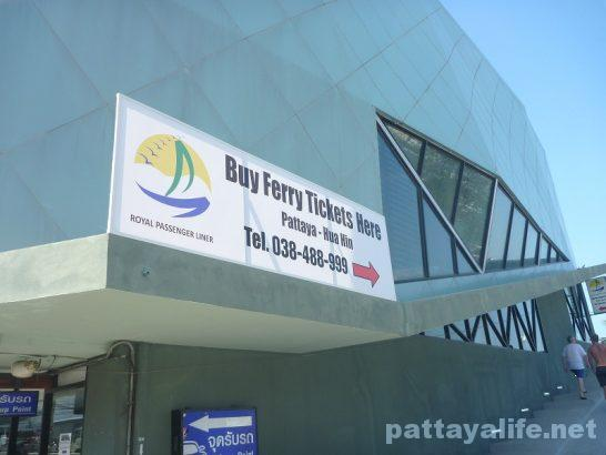 Pattaya balihai pier (1)