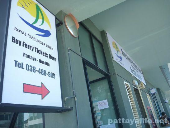 Pattaya balihai pier (2)