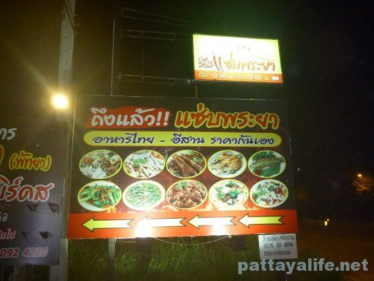 Pattaya darkside Isaan Restaurant (3)