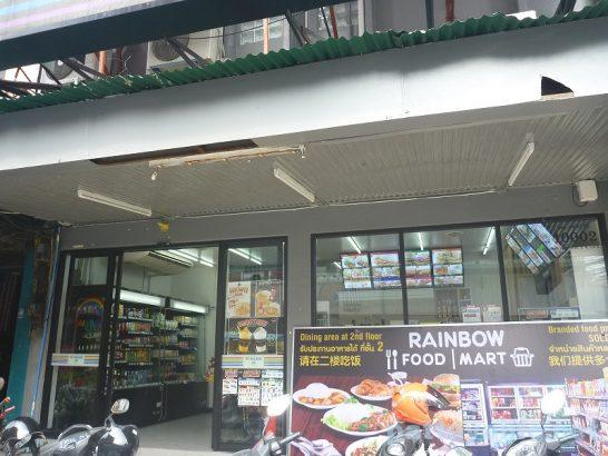 RAINBOW24 Pattaya (7)