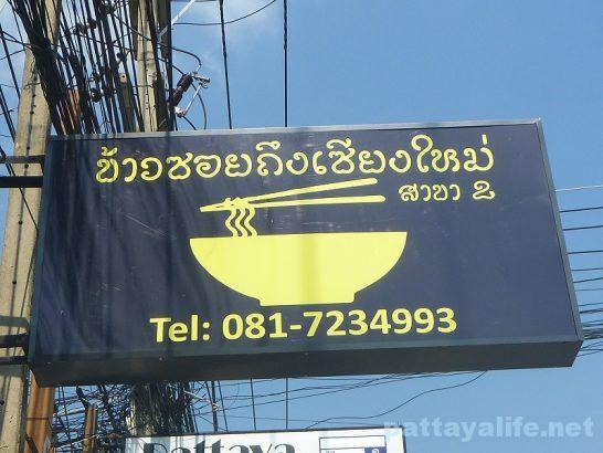 Tun Chiangmai2 Khao soi (1)