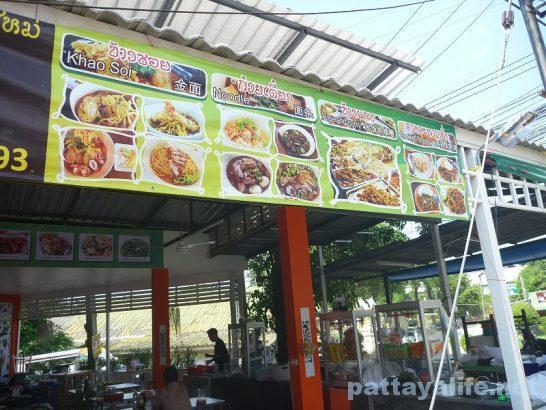 Tun Chiangmai2 Khao soi (2)