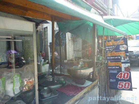 Vietnamese pork noodle soup (1)