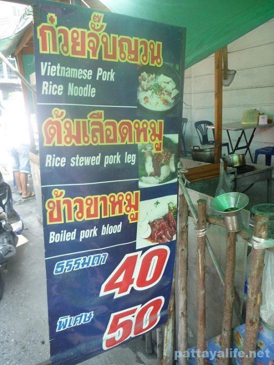 Vietnamese pork noodle soup (5)