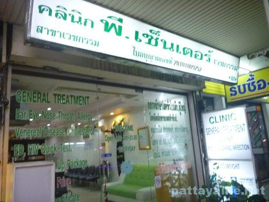ear-clinic-pattaya-1