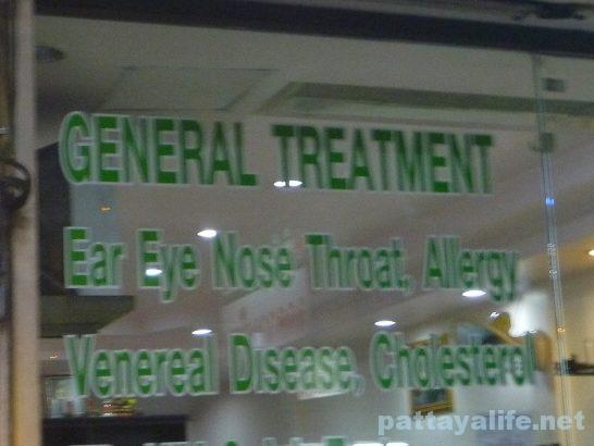 ear-clinic-pattaya-2