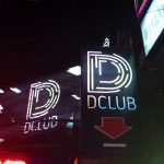 WSの新規開店ゴーゴーバー、D CLUB訪問レポート
