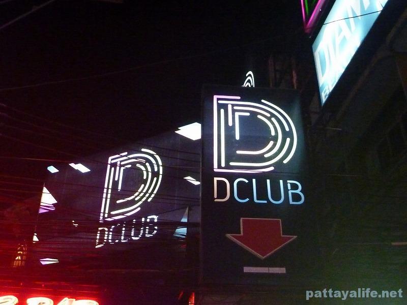 D CLUB (3)