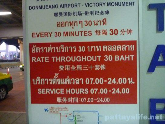 Don Mueang Air port A1 bus (3)