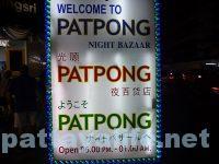 Patpong (1)