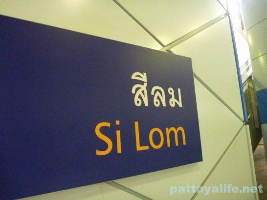 Si Lom station
