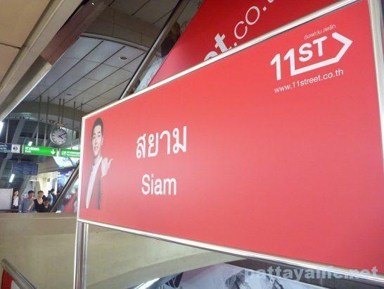 Siam station (1)