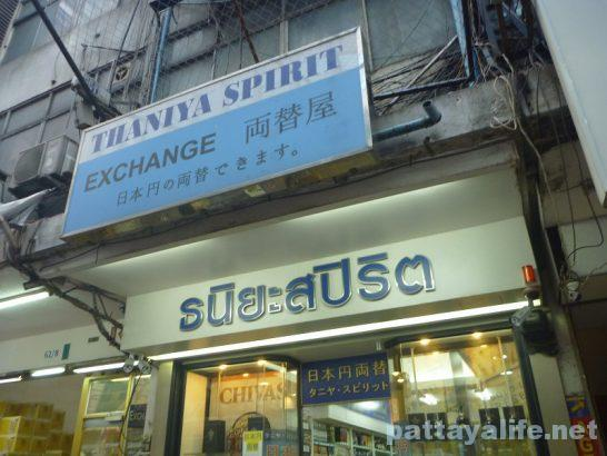Thaniya Spirit Exchange (2)