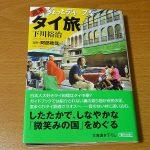 下川裕治ひさびさのタイ本、「週末ちょっとディープなタイ旅」レビュー。ナタリーも登場するよ。