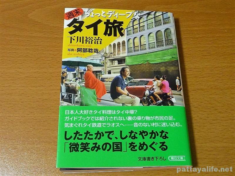 Book of Shimokawa