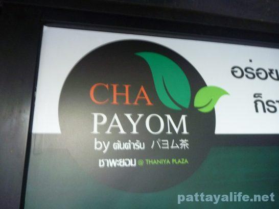 Cha payom Thaniya (1)