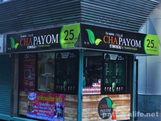 Cha payom Thaniya