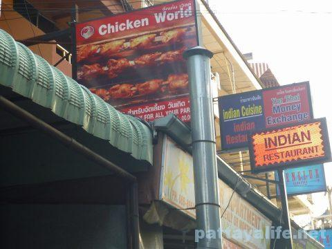 Chicken world Pattaya (5)
