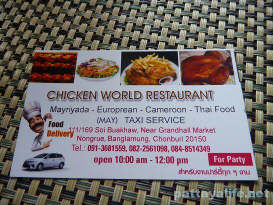 Chicken world Pattaya (8)