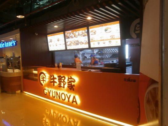 Gyunoya Dongmuang