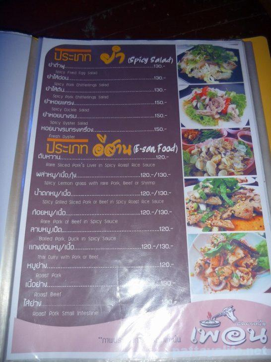Hollywood Esan style open restaurant (6)
