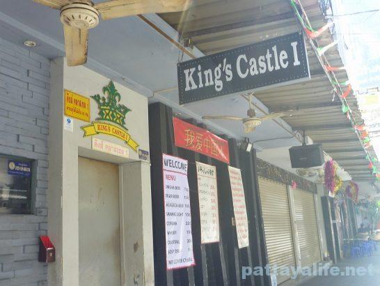 King castle1 (2)