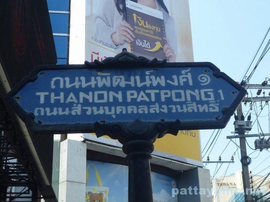 Patpong street