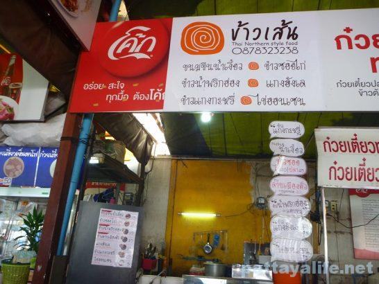 Sala daeng khao soi (3)