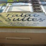 タニヤ夜遊びに最適な格安ホテル、タライ スイート (Talai Suites)宿泊レポート
