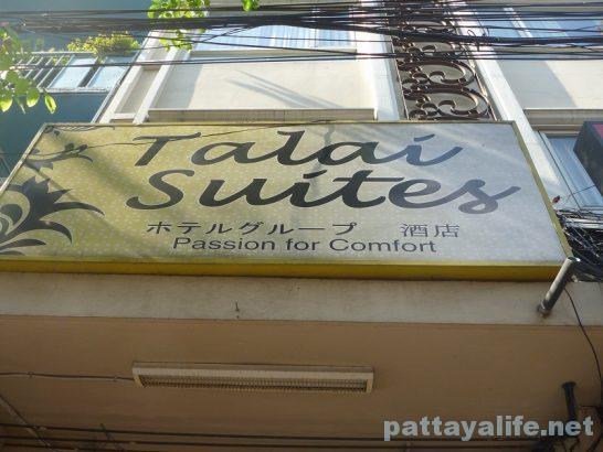 Talai Suites (1)