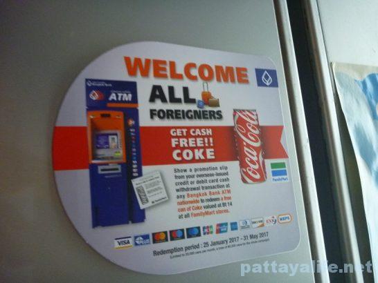 Bangkok bank ATM free coke (1)