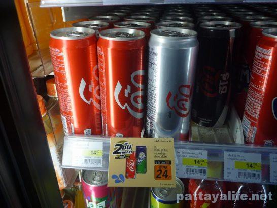 Bangkok bank ATM free coke (4)