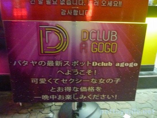 D club walking street (2)