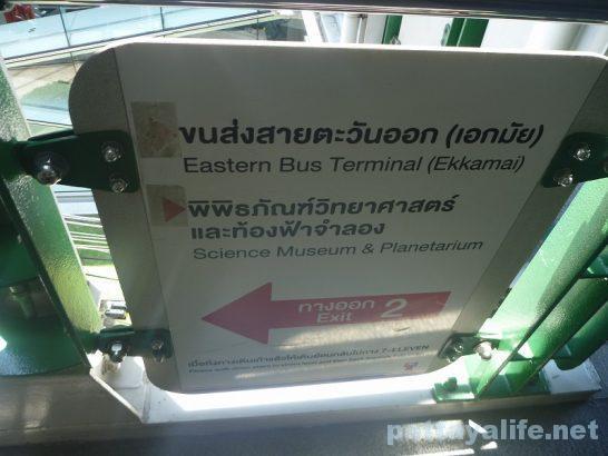 Ekamai bus (1)