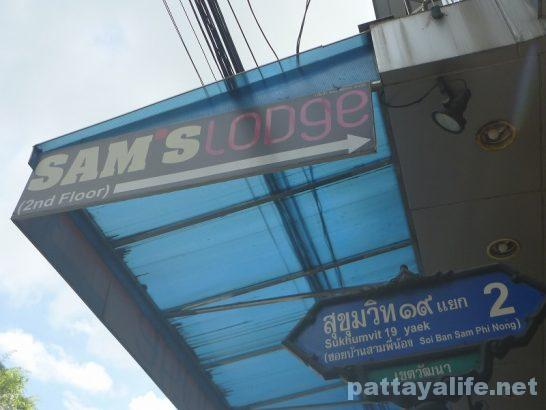 Sam's lodge hotel (16)