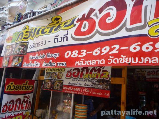 Tom yum noodle pattaya tai (1)