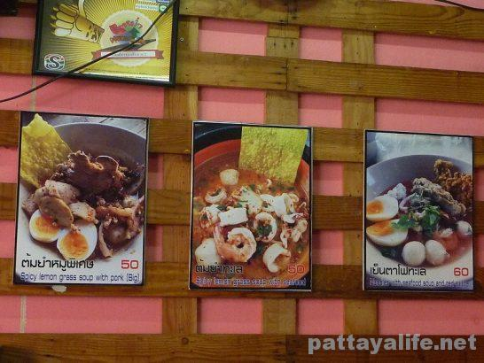 Tom yum noodle pattaya tai (2)