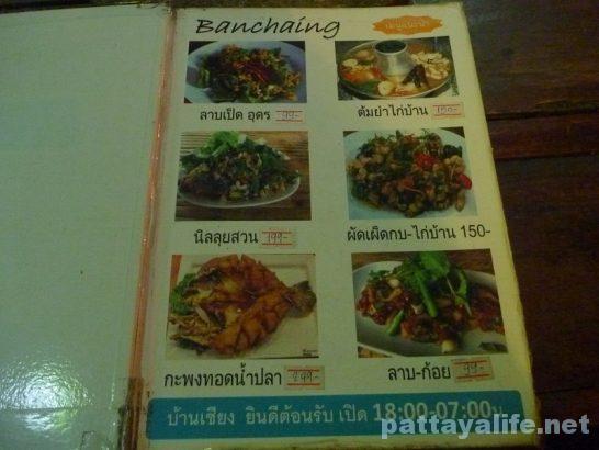 Banchaing chimchum (9)