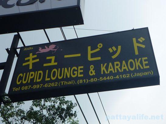 Cupid karaoke (1)