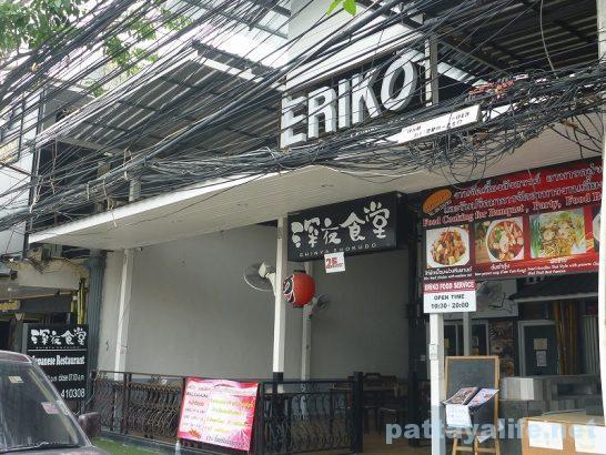 Eriko karaoke (3)