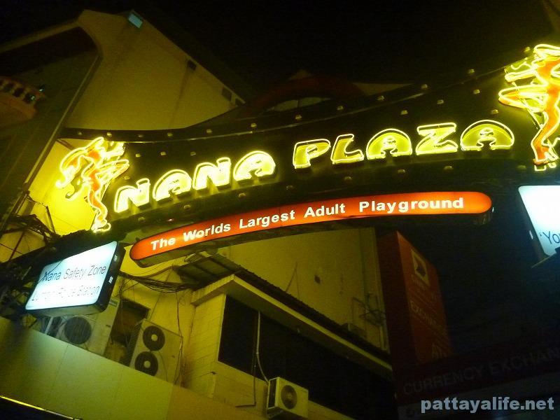 NANA PLAZA (1)
