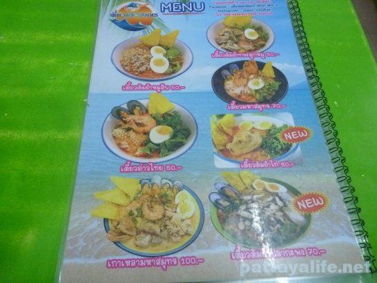 Ocean noodle mahasamut (3)